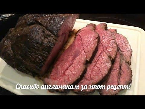 Ростбиф из говядины классический рецепт в мультиварке