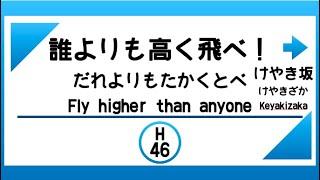 【電車発車メロディー風】誰よりも高く跳べ!(けやき坂46)