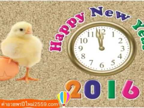 คำอวยพรปีใหม่ 2559 รวมคำคมปีใหม่ คำกลอนปีใหม่ 2559 คำอวยพรปีใหม่ 2016