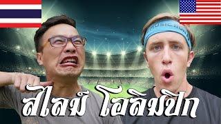 Oobleck Olympics   Thai vs. Westerner