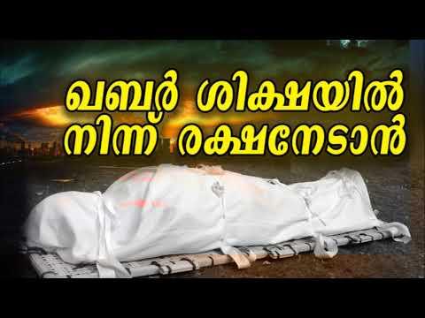 New Malayalam Islamic Speech | Mathaprabhashanam |