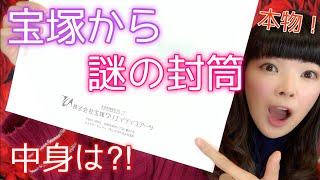 宝塚公式の封筒にびっくりしました!!! 「彩羽真矢生誕祭」   2019年3...