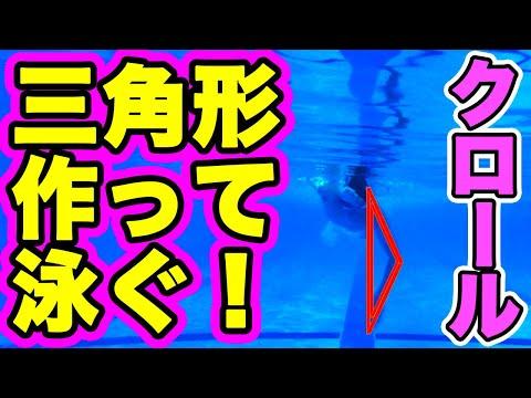 【クロール】水中・正面【より楽に速く進む】ストロークのコツ・テクニック【肘の使い方】