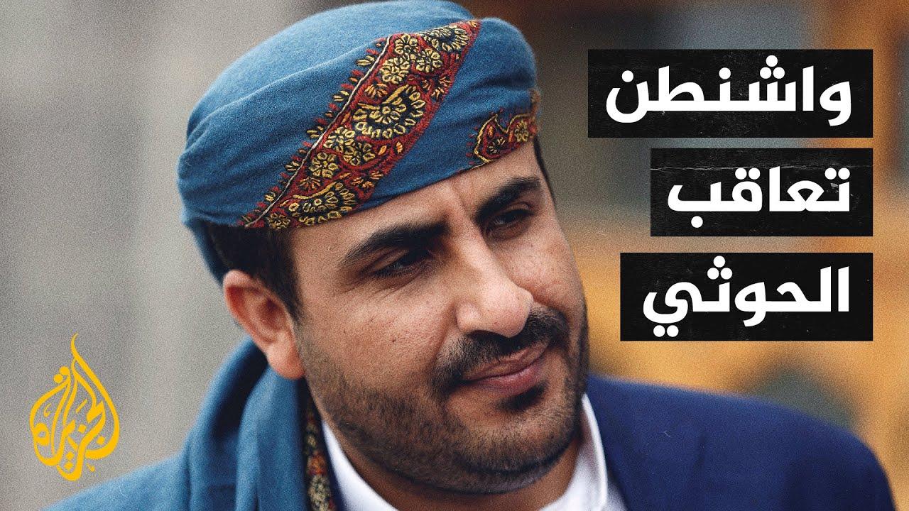 جماعة الحوثي: العقوبات الأمريكية ستطيل الحرب وتفاقم الأزمة الإنسانية في اليمن  - نشر قبل 23 دقيقة