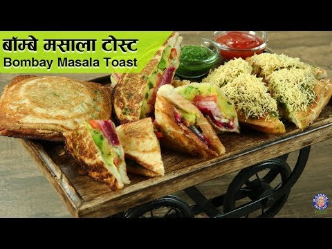 Bombay Masala Toast Indian Street Food Recipe Easy To Make Vegetable Sandwich Recipe Varun