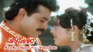 Kila Kila Navve Full Video Song | Suryavamsam | Venkatesh | Meena | Radhika | Sanghavi | ETV Cinema