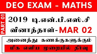 2019 TNPSC PREVIOUS QUESTION PAPER DEO EXAM - APTITUDE & REASONING FULLY SOLVED IN SHORTCUT - PART 1