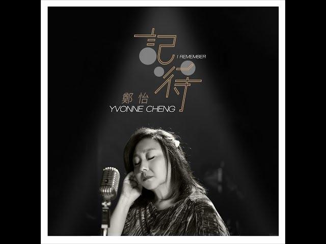 鄭怡(Yvonne Cheng)-記得(I Remember) (Official Music Video)