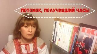 139. Уроки Ангелов. ответ. Старинные ЧАСЫ /Лена Воронова