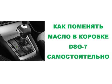 Замена масла в коробке DSG 7 самостоятельно Skoda Octavia