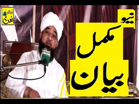 Full HD Bayan*Muhammad Raza Saqib Mustafai*New Beyan 2017*Emotional Bayan*Mustafai Sound Wahcantt thumbnail