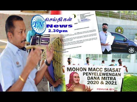 MALAYSIA TAMIL NEWS  16.10.2021   மஇகா தலைவர்கள் மானியம் எடுக்க கூடாது என்பது சட்டமா?