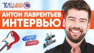 ИНТЕРВЬЮ АНТОН ЛАВРЕНТЬЕВ | ГОЛОС | ОРЕЛ И РЕШКА | ПЕСНИ