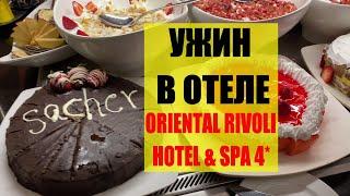 Ужин в ORIENTAL RIVOLI HOTEL SPA 4 Шарм Эль Шейх