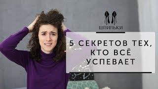 5 секретов тех, кто всё успевает [Шпильки | Женский журнал]