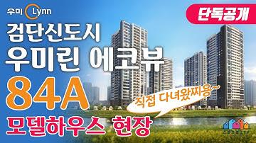 검단신도시 우미린 에코뷰 ( 모델하우스 현장 ) 84A타입_[ 단독공개 ]