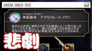 【SAO HR】ダメ、ゼッタイ! エニグマオーダーのチェックを外した男の悲劇【ソードアート・オンライン -ホロウ・リアリゼーション-】