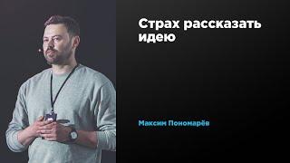 Страх рассказать идею | Максим Пономарёв | Prosmotr