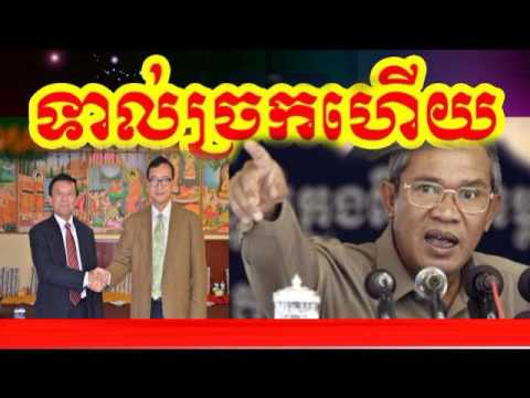 Cambodia Hot News: VOD Voice of Democracy Radio Khmer Afternoon Tuesday 03/28/2017