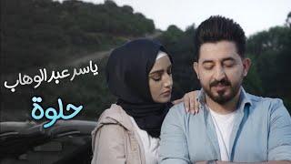 ياسر عبد الوهاب - حلوه (حصريا) | 2019 | Yaser Abd Alwahab - Helwa (Exclusive)