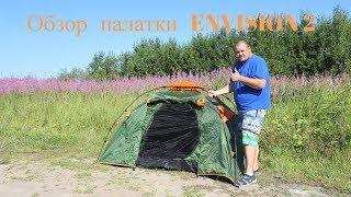 Обзор палатки ENVISION 2