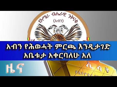 Ethiopia -ESAT Amharic Day Time News June  26, 2020