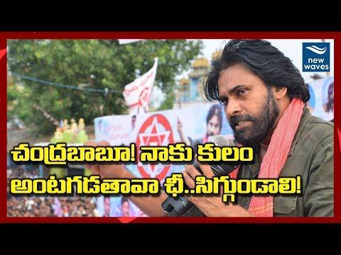 చంద్రబాబూ! ఛీ! ఛీ! | Pawan Kalyan tears into Chandrababu for casting aspersions | New Waves