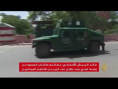 طالبان تسيطر على قاعدة عسكرية شمالي أفغانستان  - نشر قبل 1 ساعة
