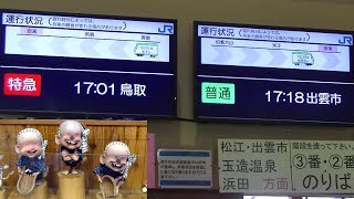 【山陰本線・安来駅】改札口の発車・列車位置情報が素晴らしい