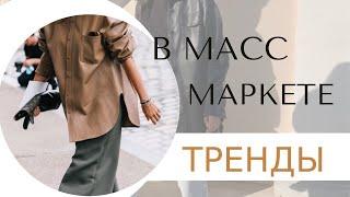 Шоппинг в масс маркете что купить H M Bershka Zara Stradivarius