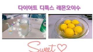 다이어트 디톡스에 좋은 레몬오이수 만들기|| 통풍 숙취…