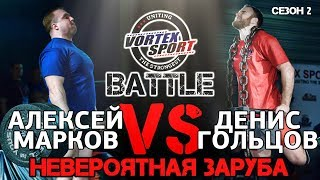 MMA FIGHTER VS STRONGMAN! Denis Goltsov vs Alexei Markov - VORTEX SPORT BATTLE №6