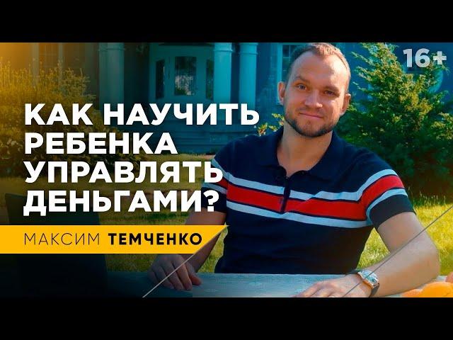 Финансовая грамотность для детей. Как воспитать будущего миллионера? // 16+