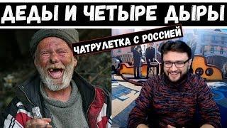 ЧЕТЫРЕ ДЫРЫ. Чатрулетка с Луганским