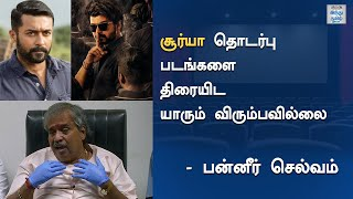 we-don-t-wish-to-screen-surya-related-movies-panneerselvam-film-exhibitors-association-hindu-tamil-thisai