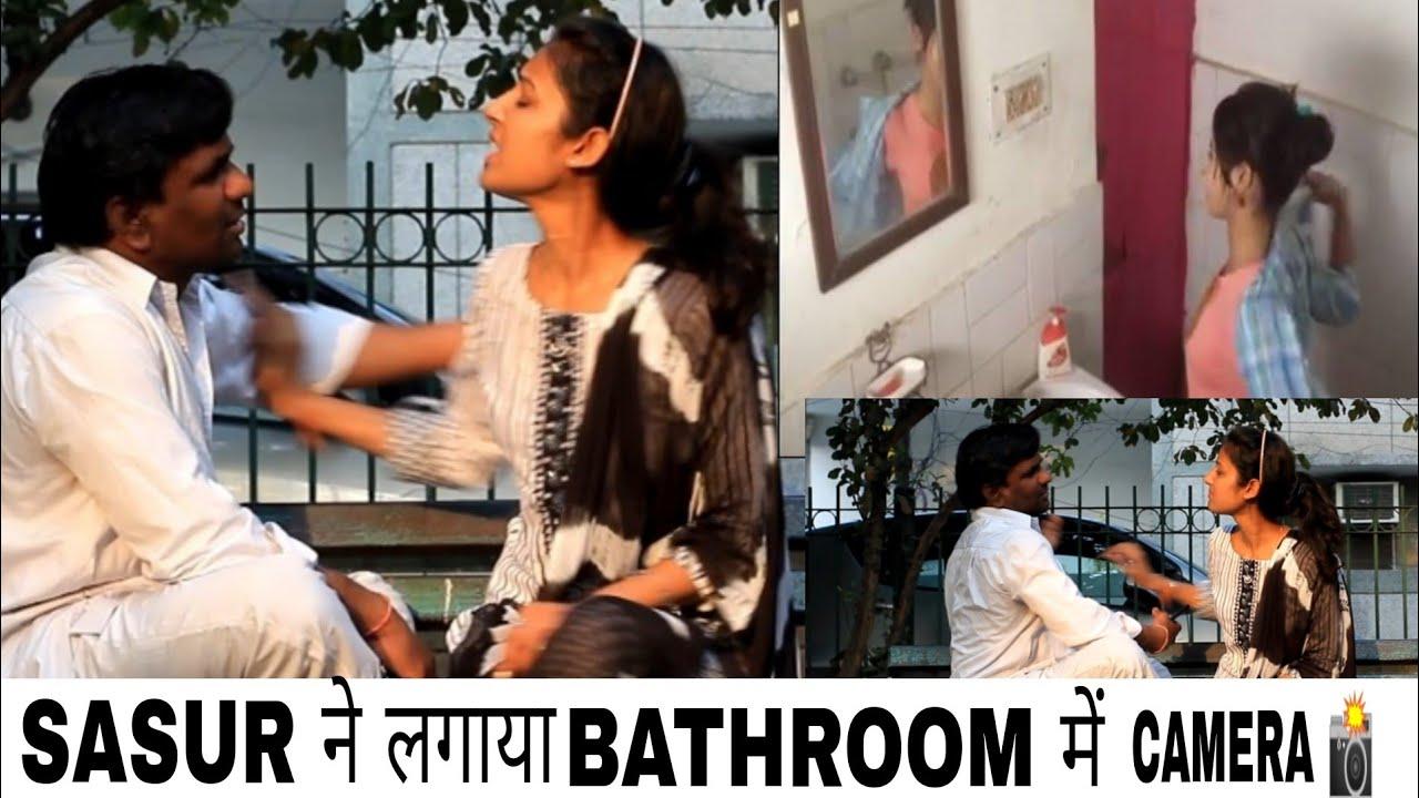 SASUR ने लगाया Bathroom में CAMERA 📸 || BAHU नहाते हुए की VIDEO RECORD😱 || BABY MANNU