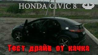 Тест драйв от качка Хонда цивик 5D. Недостатки хонда цивик 2008. Хонда сивик 5д
