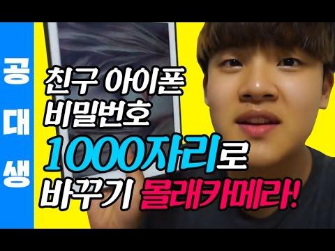 [공대생] 친구 아이폰 비번 1000자리로 바꾸기