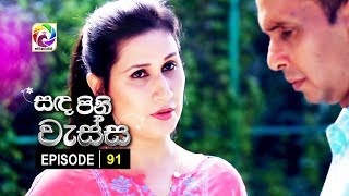 Sanda Pini Wessa Episode 91 | සඳ පිනි වැස්ස |  සතියේ දිනවල සවස 6.30 ට . . . Thumbnail
