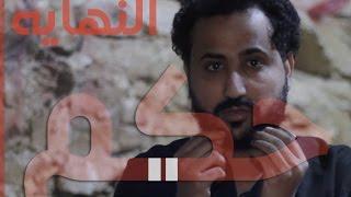 واقع نعيشه #حكم ـ ثانـ( الاخيره)ــي
