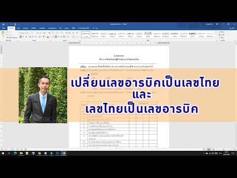 วิธีเปลี่ยนเลขอารบิคเป็นเลขไทยและเลขเลขไทยเป็นเลขอารบิค