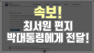 속보! 최서원 편지 박대통령에게 전달!