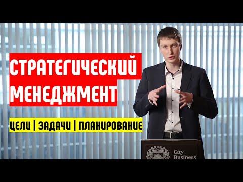 Владимир Шопинский  Стратегический менеджмент  Часть 1