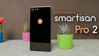 Smartisan NUT Pro 2 - очень интересный смартфон на Snapdragon 660