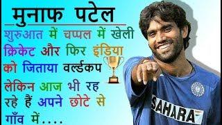 Cricketer Munaf Patel Biography in Hindi | Struggle Story of Munaf Patel | Inspired Ansh