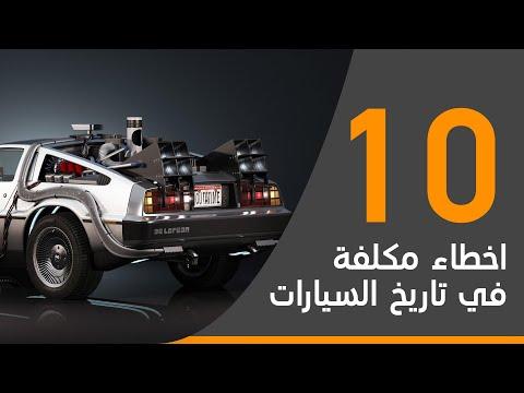 10 اخطاء مكلفة في تاريخ السيارات ! احداهم شملت 11 مليون سياره !