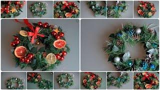 DIY: Новогодние венки своими руками  (2015 Видео перезалито по техническим причинам)