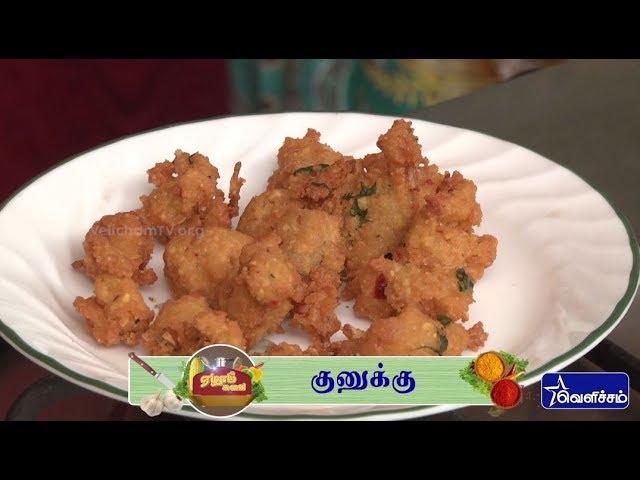 ஏழாம் சுவை - குனுக்கு | Healthy Evening Snacks | Velicham Tv Entertainment