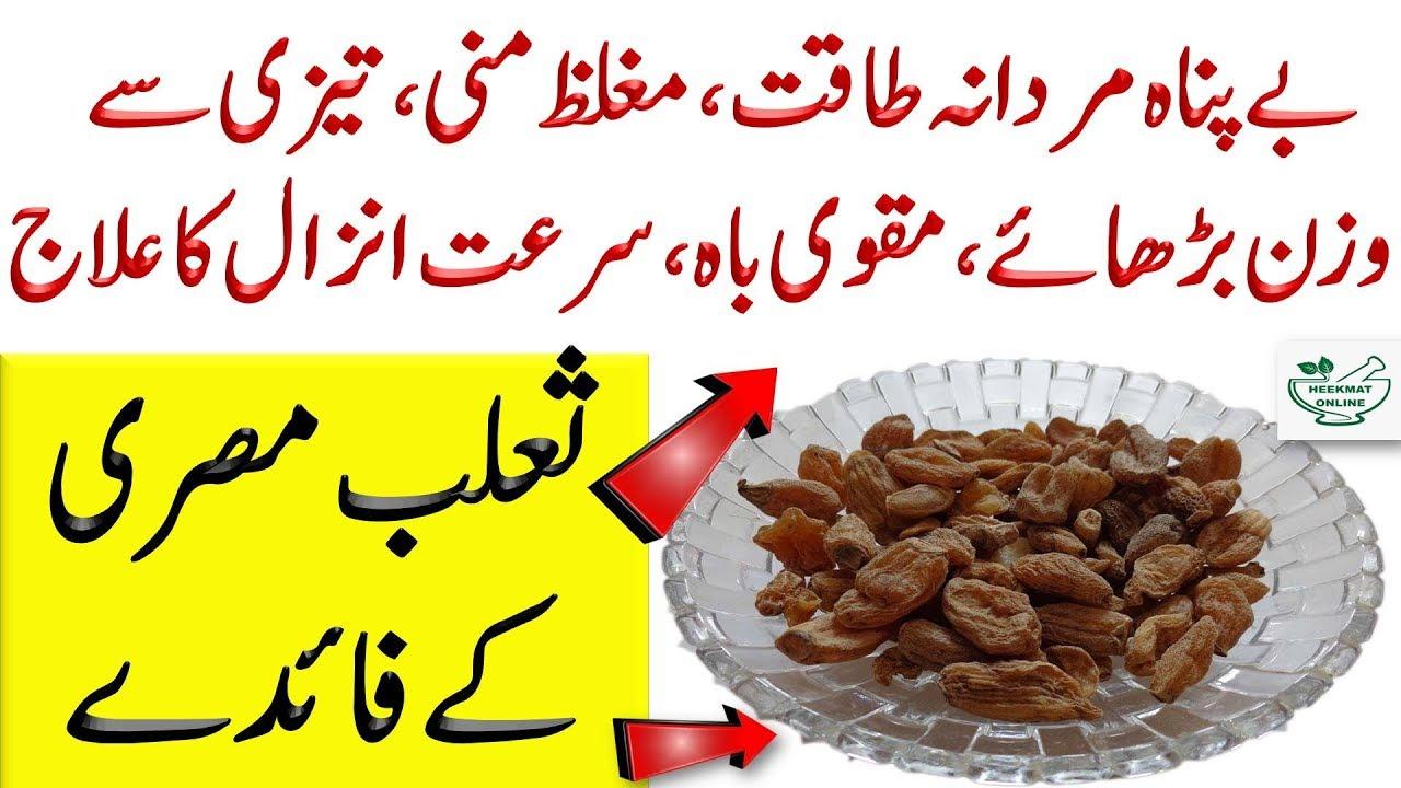 Nutrition Value Of Salab Misri | Salam Mishri Powder ...