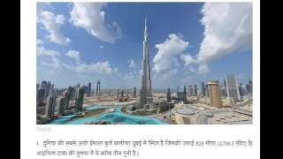 burj khalifa fact in hindi